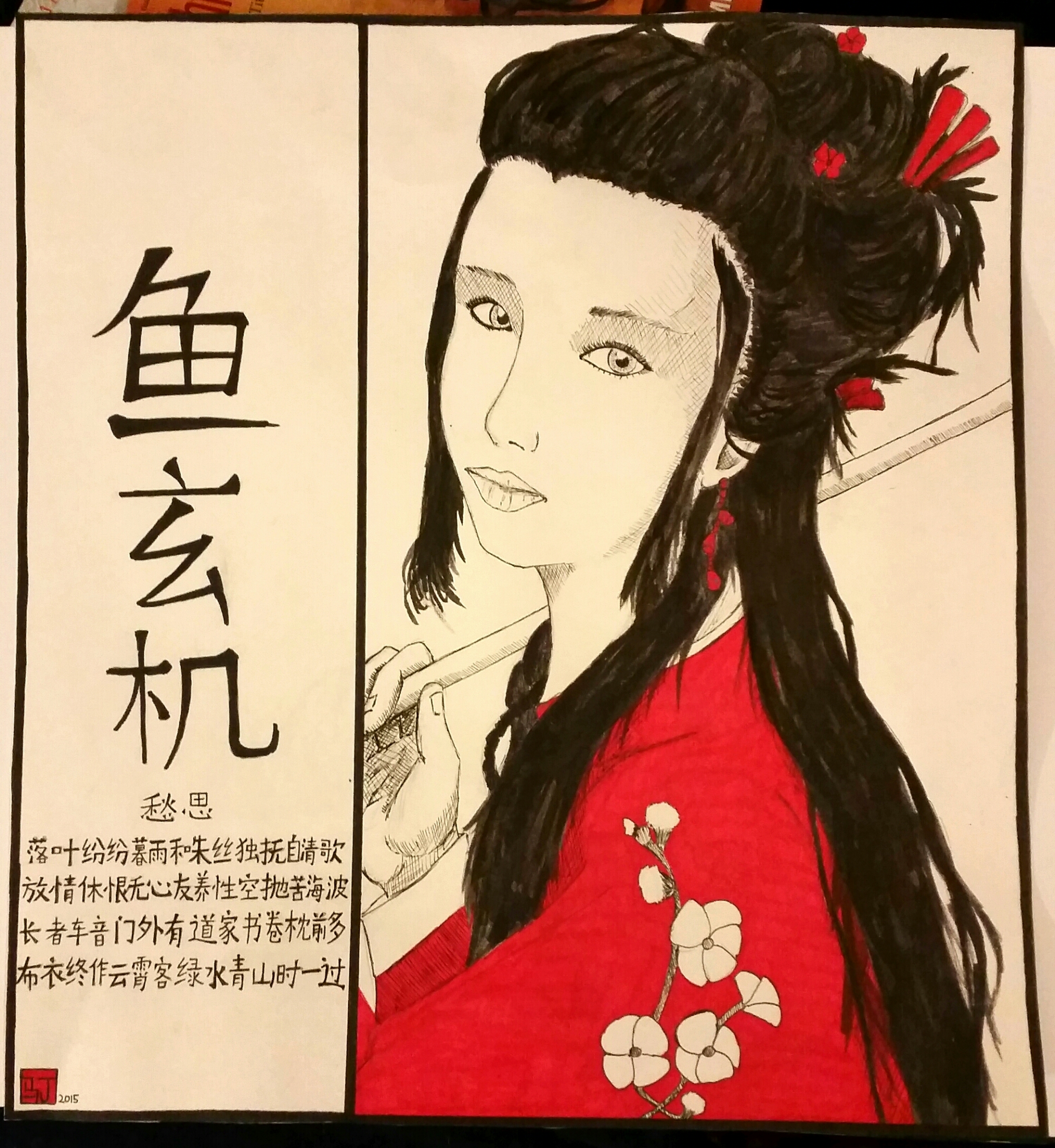 YuXuanji - 鱼玄机