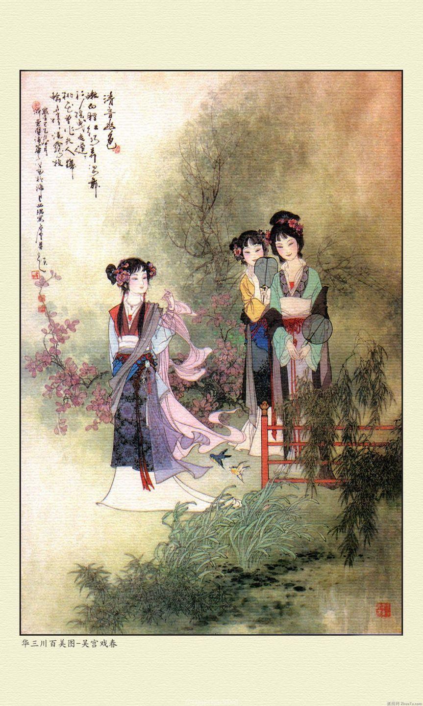 Three Beautiful Sisters, Orphaned Young – 鱼玄机 – Yu Xuanji – Yu HsuanChi